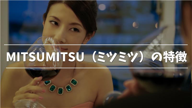 MITSUMITSU(ミツミツ)の特徴