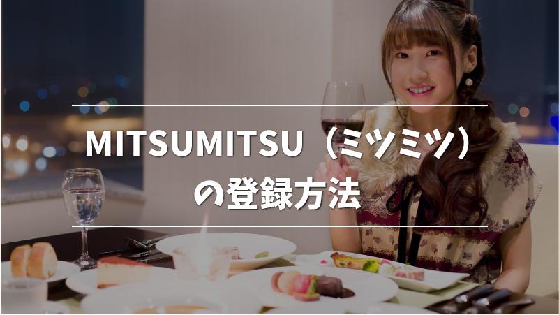 MITSUMITSU(ミツミツ)の登録方法