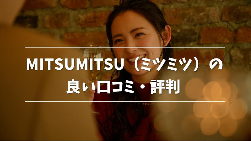 MITSUMITSU(ミツミツ)の良い口コミ・評判