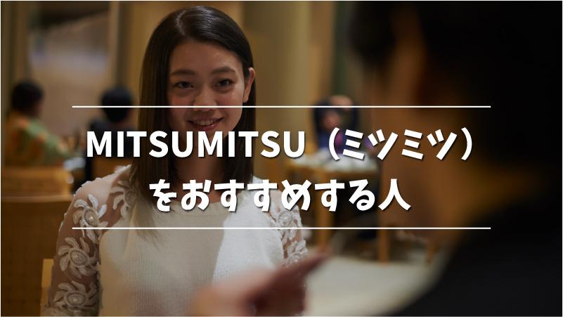MITSUMITSU(ミツミツ)をおすすめする人