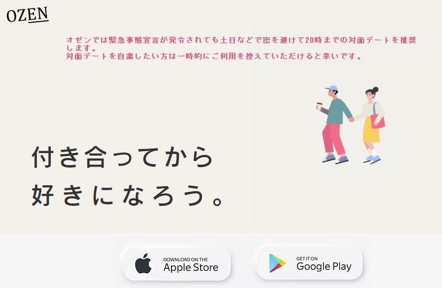 OZEN公式サイトのキャプチャ