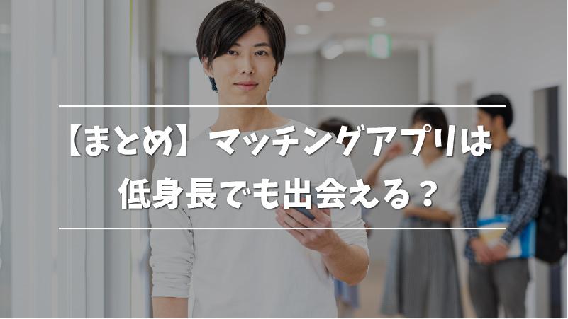 【まとめ】マッチングアプリは低身長でも出会える?
