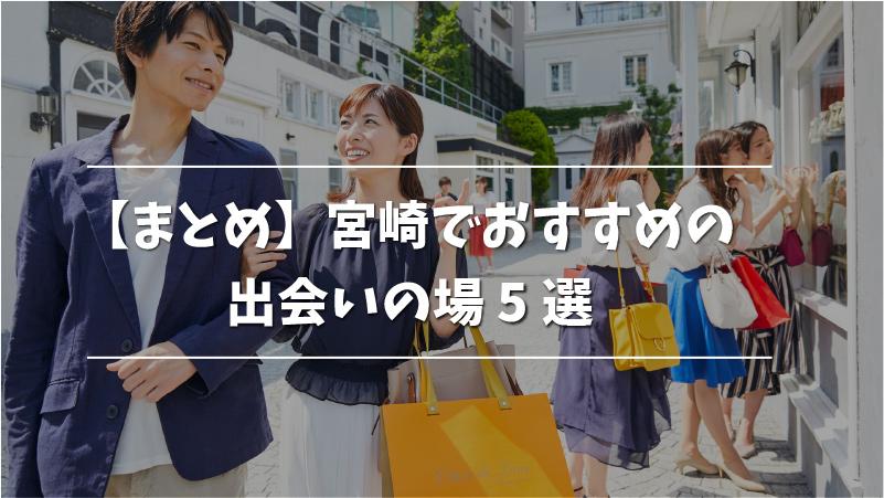 【まとめ】宮崎でおすすめの出会いの場5選