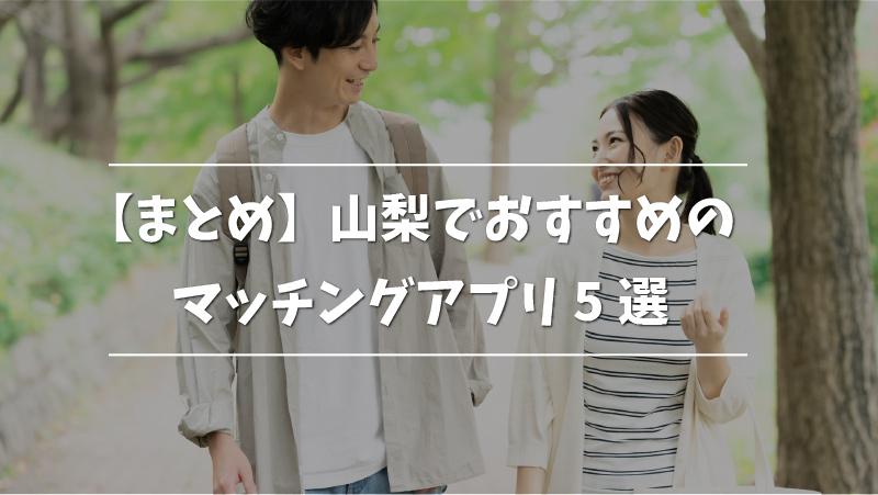 【まとめ】山梨でおすすめのマッチングアプリ5選