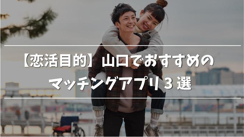 【恋活目的】山口でおすすめのマッチングアプリ3選