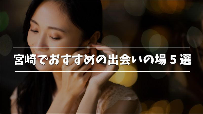 宮崎でおすすめの出会いの場5選
