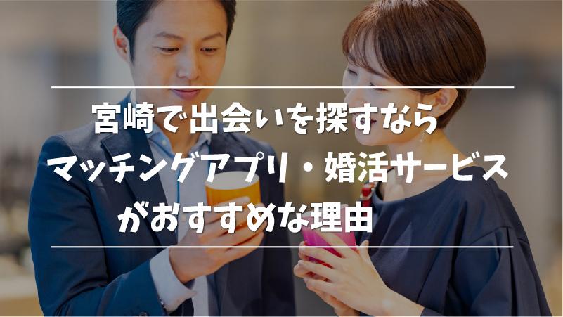 宮崎で出会いを探すならマッチングアプリ・婚活サービスがおすすめな理由