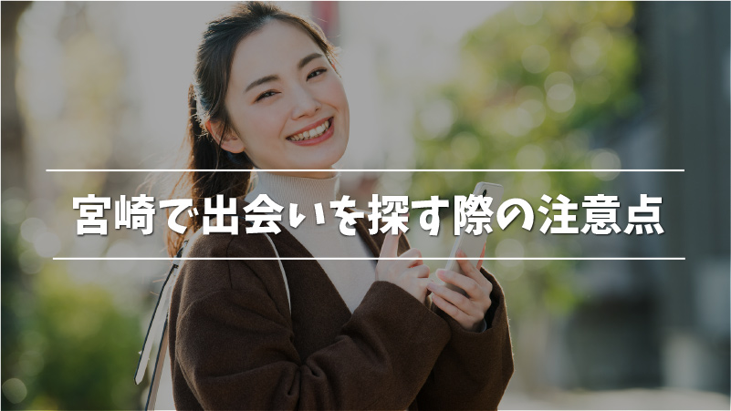 宮崎で出会いを探す際の注意点
