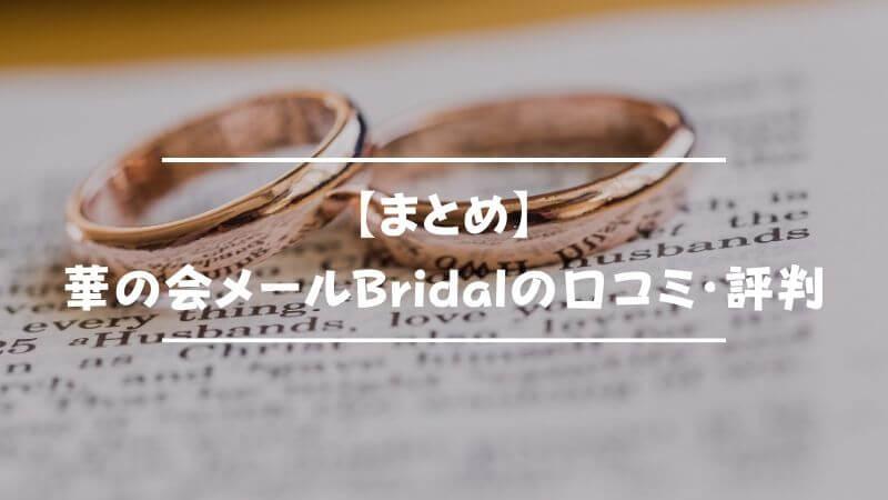 【まとめ】華の会メールBridalの口コミ・評判