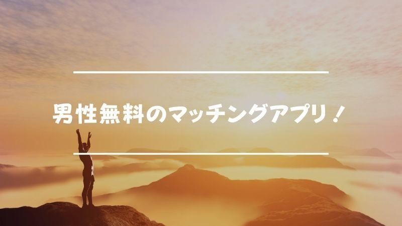 男性無料のマッチングアプリ7選!