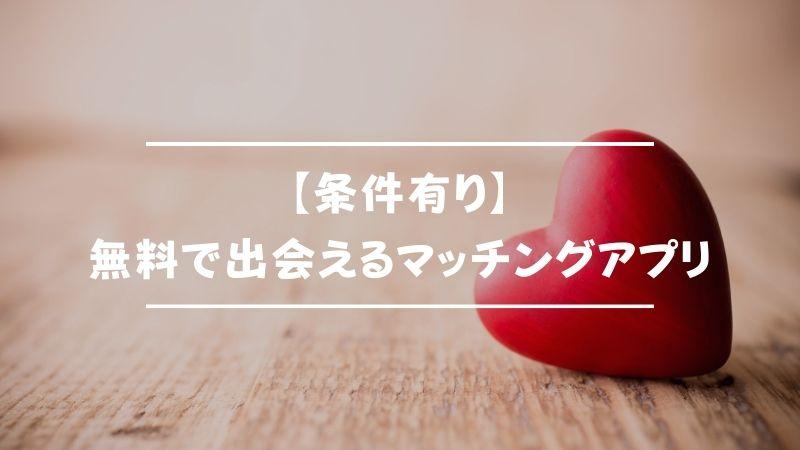 【条件有り】無料で出会えるマッチングアプリ8選