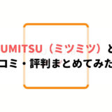 MITSUMITSU(ミツミツ)とは?口コミ・評判まとめてみた!
