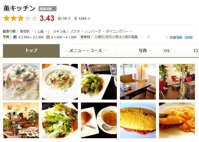 薫キッチン