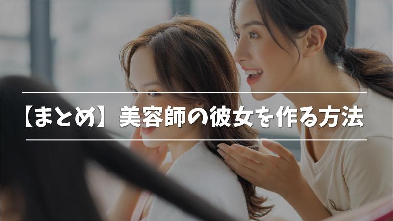 【まとめ】美容師の彼女を作る方法
