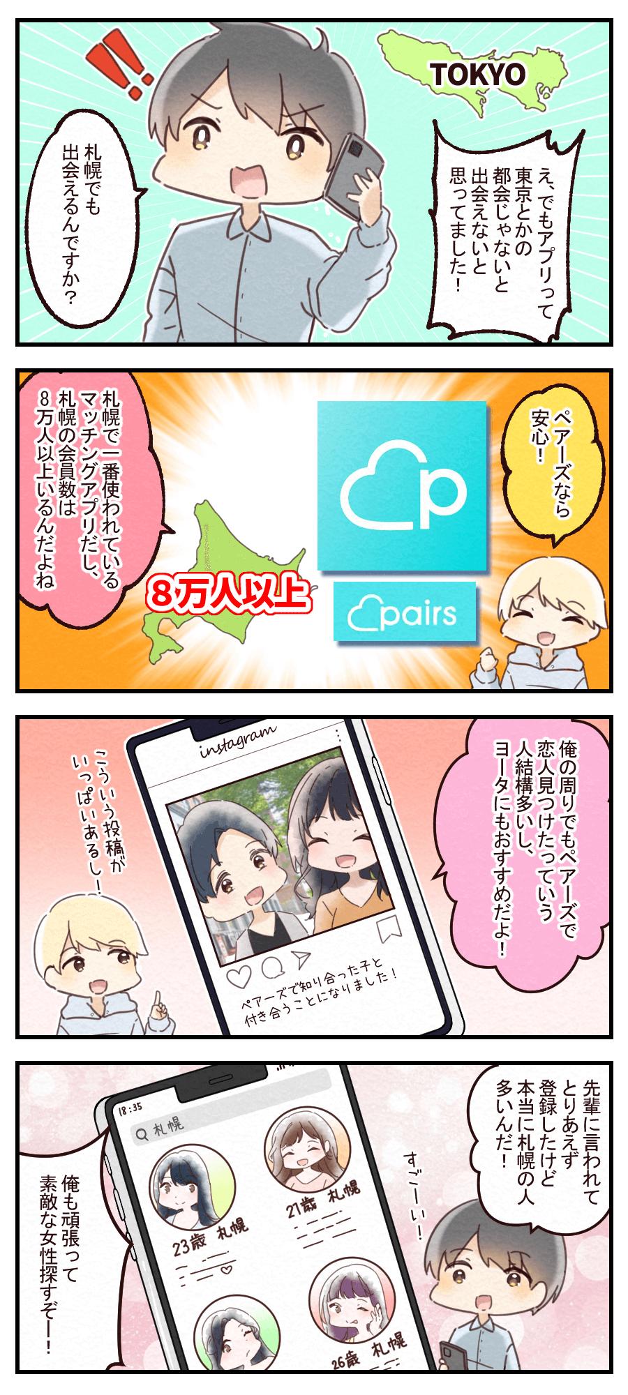 マッチングアプリ札幌2