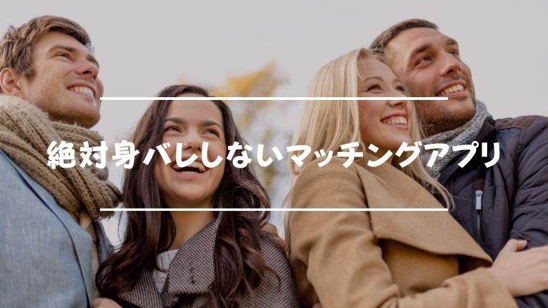 絶対身バレしないマッチングアプリ&出会いアプリ7選