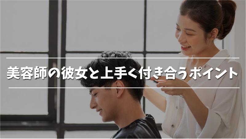 美容師の彼女と上手く付き合うポイント
