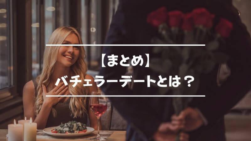 【まとめ】バチェラーデートとは?口コミ・評判・特徴を紹介!