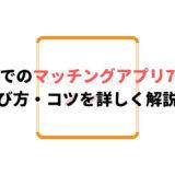 島根で確実に出会えるマッチングアプリ7選!選び方・コツを詳しく解説!