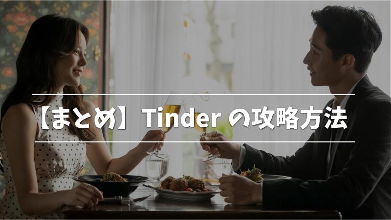 【まとめ】Tinderの攻略方法