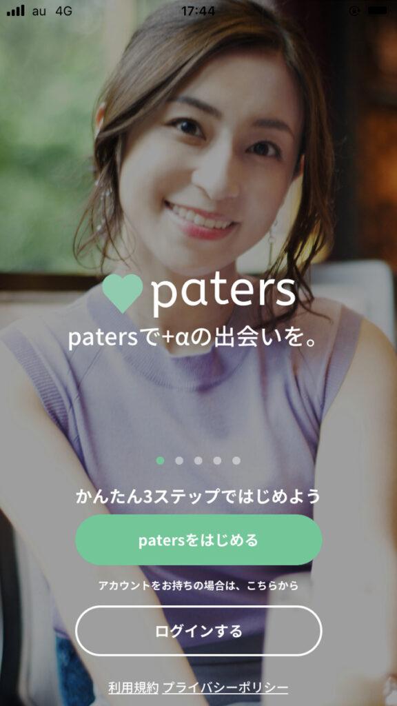 ペイターズ最初の画面