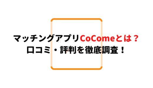 マッチングアプリCoComeとは?口コミ・評判を徹底調査!