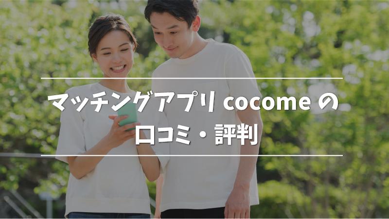 マッチングアプリcocomeの口コミ・評判