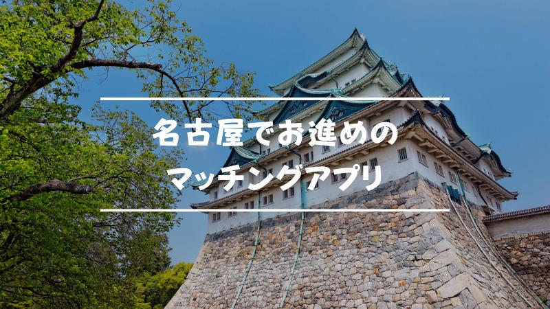 名古屋でおすすめのマッチングアプリ7選