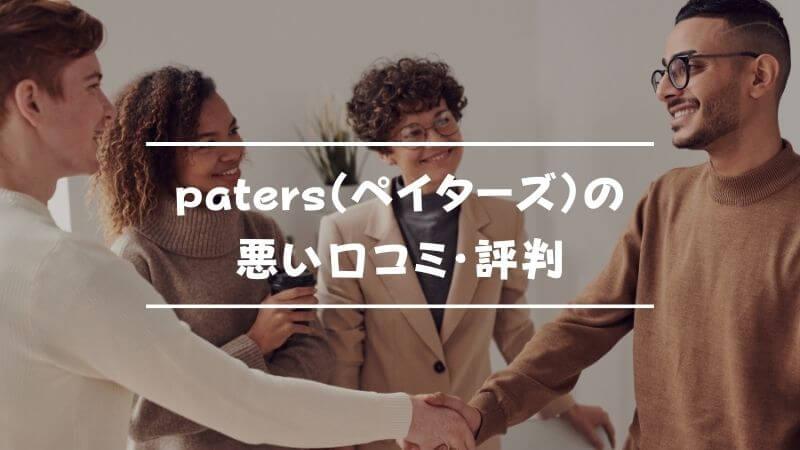 paters(ペイターズ)の悪い口コミ・評判
