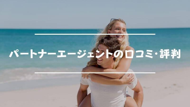 パートナーエージェントの口コミ・評判