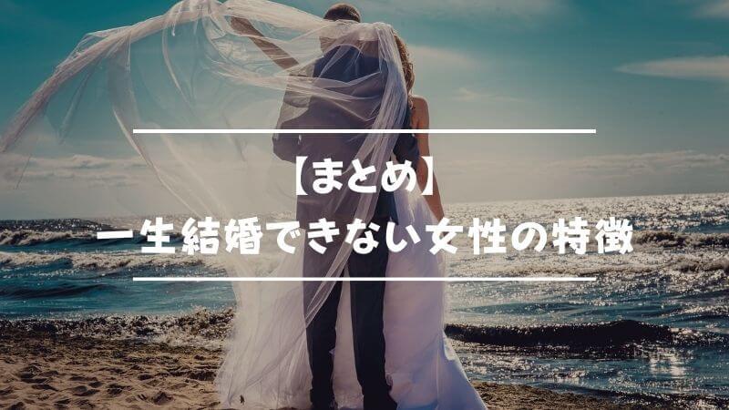 【まとめ】一生結婚できない女性の特徴