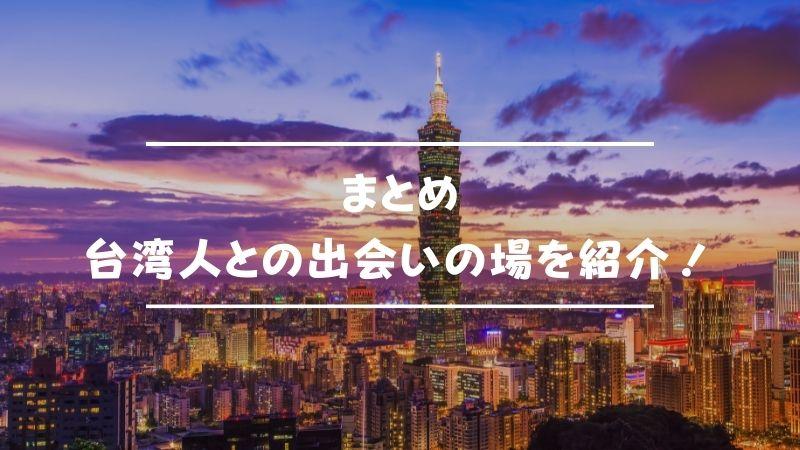 まとめ:台湾人との出会いの場を紹介!今すぐ始めよう!