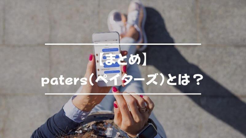 【まとめ】paters(ペイターズ)とは?口コミ・評判を紹介!