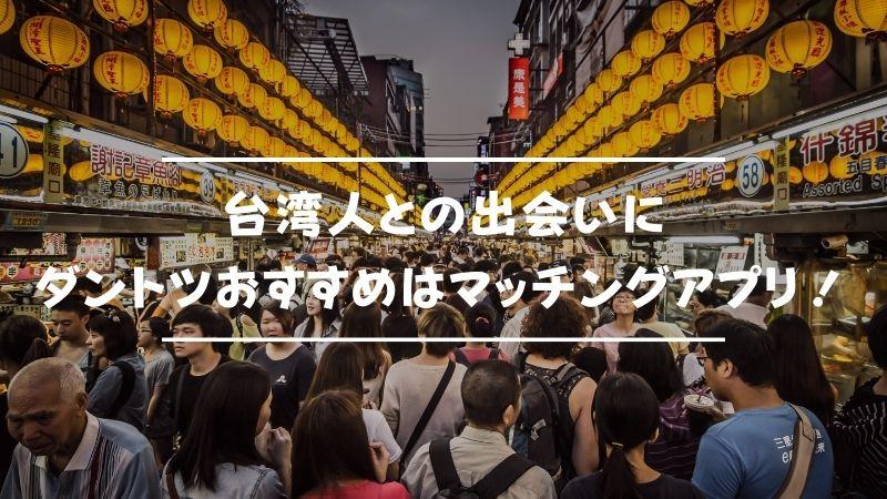 台湾人との出会いにダントツおすすめはマッチングアプリ!