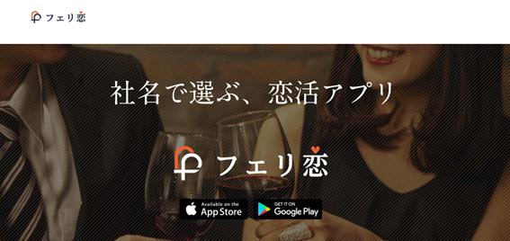 フェリ恋最初の画面