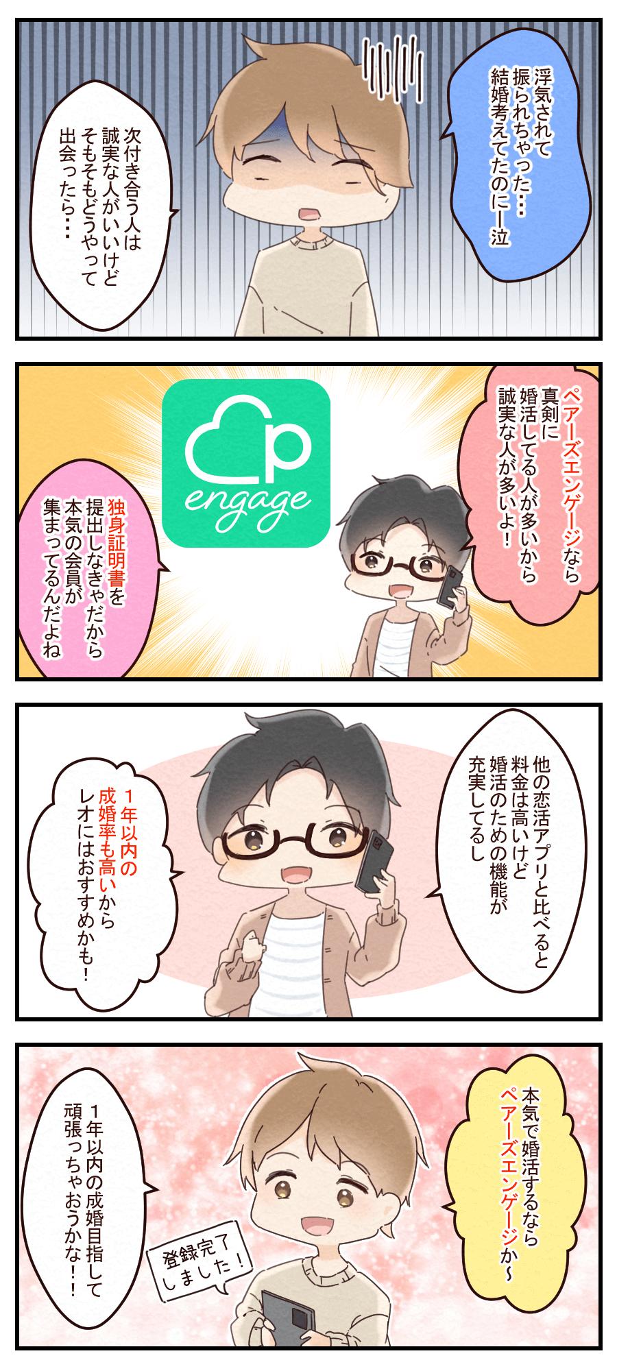 ペアーズエンゲージ評判