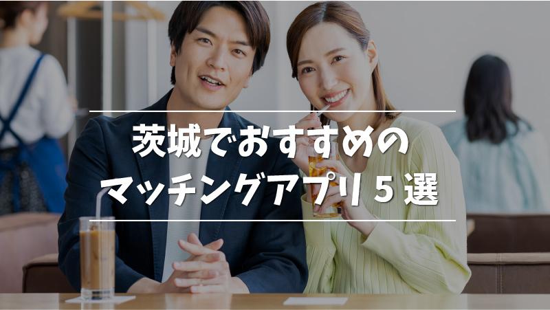茨城でおすすめのマッチングアプリ5選