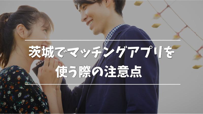 茨城でマッチングアプリを使う際の注意点