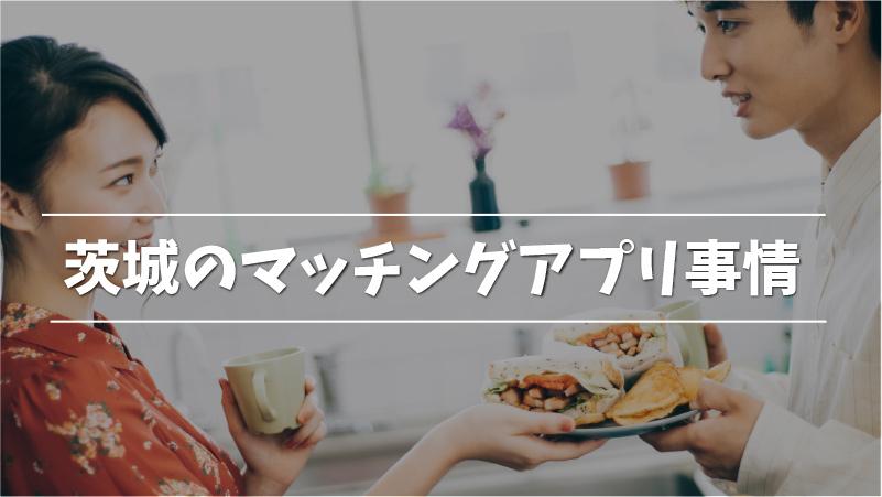茨城のマッチングアプリ事情