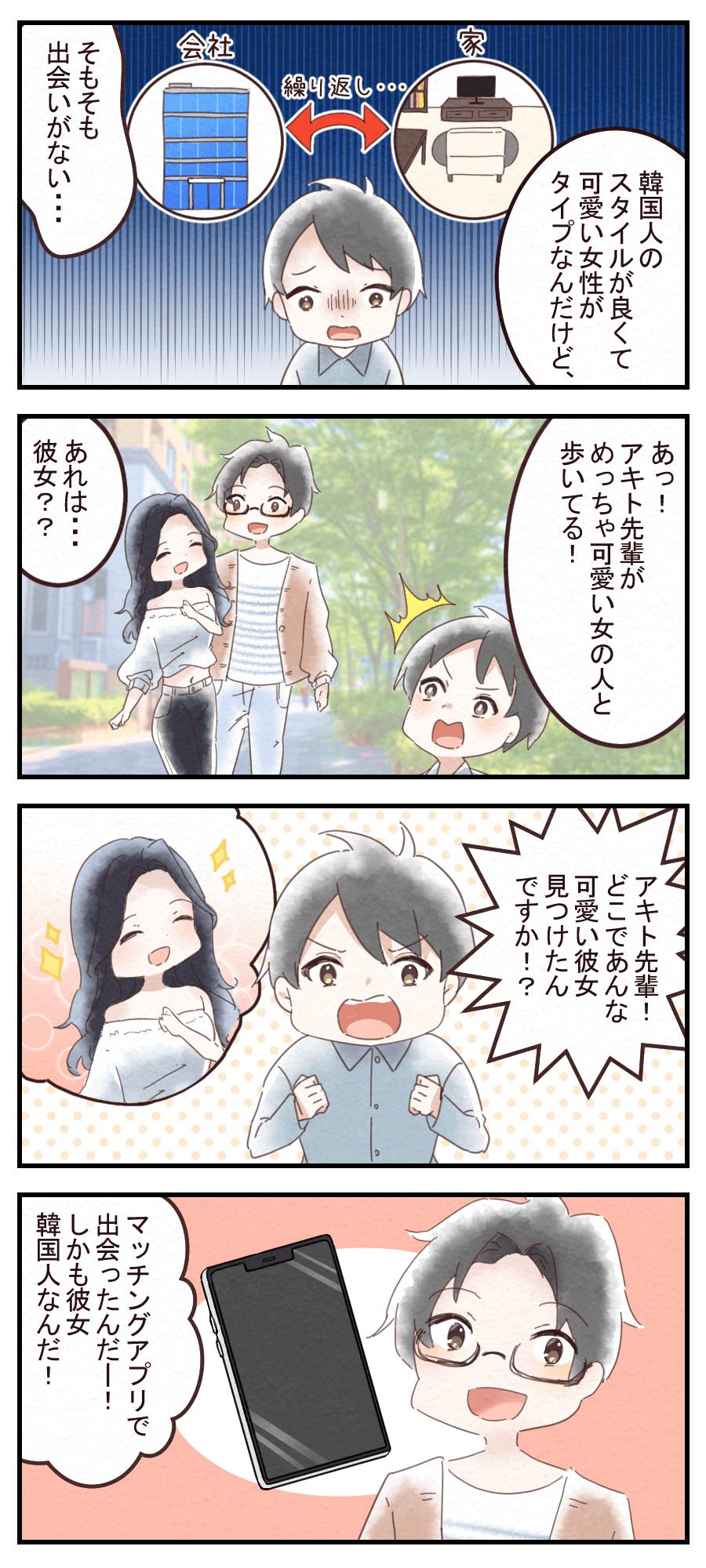 韓国人漫画1