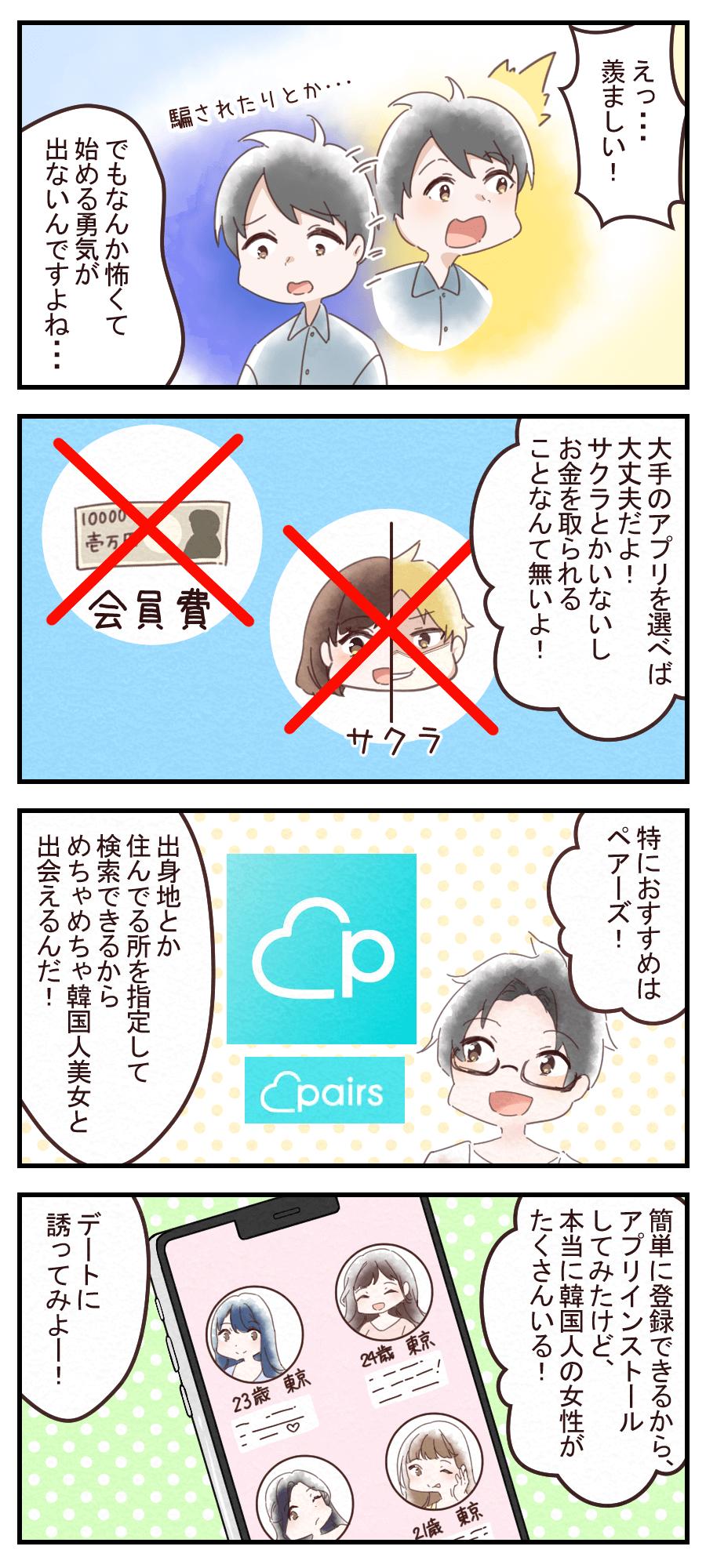 韓国人漫画2