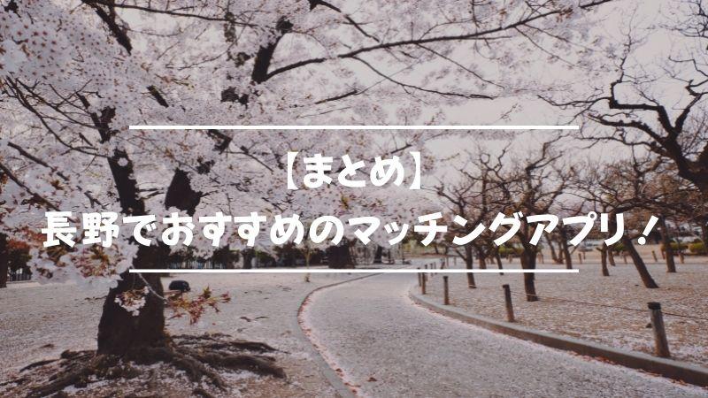 【まとめ】長野でおすすめのマッチングアプリ5選