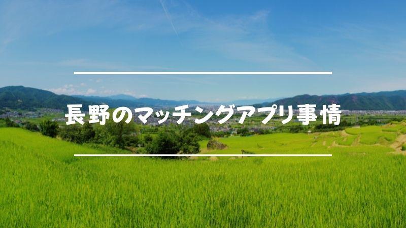 長野のマッチングアプリ事情