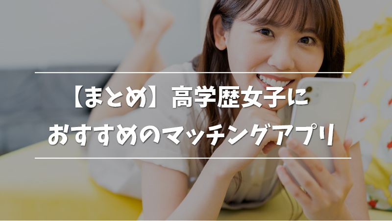 【まとめ】高学歴女子におすすめのマッチングアプリ