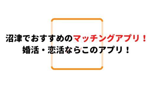 沼津でおすすめのマッチングアプリ6選!婚活・恋活ならこのアプリ!
