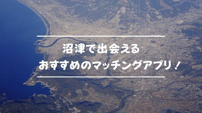 沼津で出会えるおすすめのマッチングアプリ6選