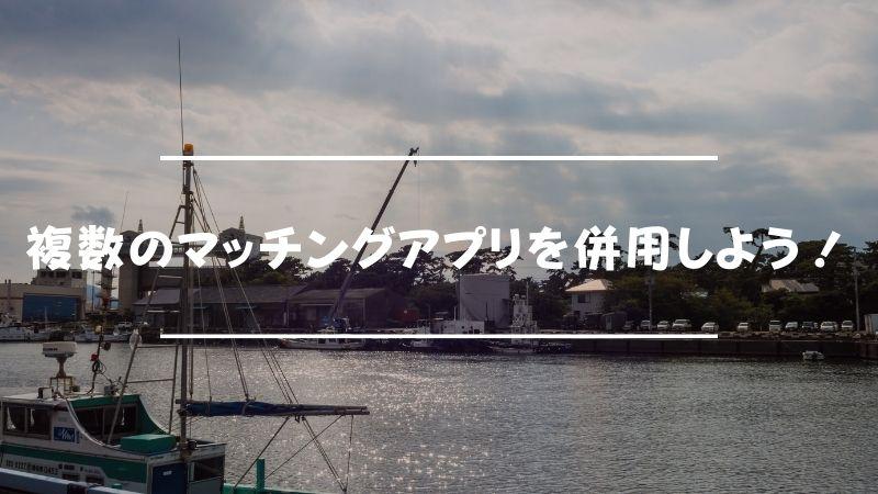 沼津で恋人・結婚相手を見つけるなら、複数のマッチングアプリを併用しよう!