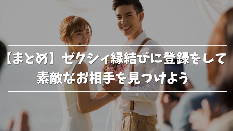 【まとめ】ゼクシィ縁結びの登録方法