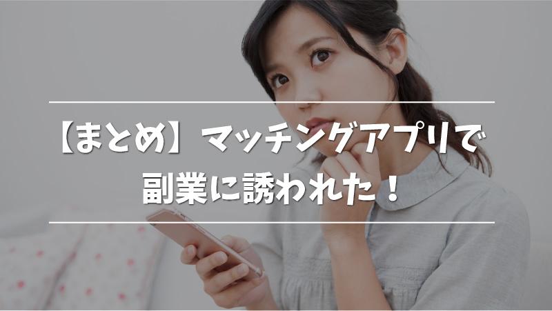 【まとめ】マッチングアプリで副業に誘われた!