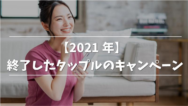 【2021年】終了したキャンペーン